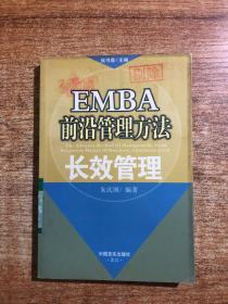 EMBA 前沿管理方法--权变管理
