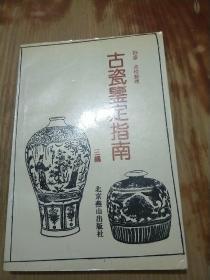 古瓷鉴定指南(三编)