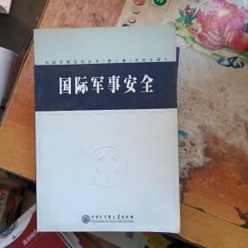 中国军事百科全书.国际军事安全