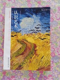 认识艺术(全彩插图第8版):与艺术相伴 I