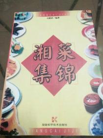 湘菜集锦(一版一印)