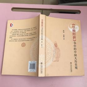 《皇极经世》书中的中国大历史观【实物拍照现货正版】