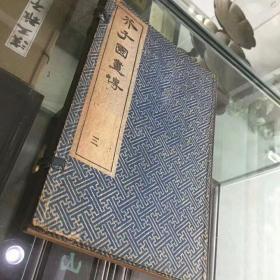 芥子园画传三集,民国石印本,一函4册全,开本尺寸20/13公分