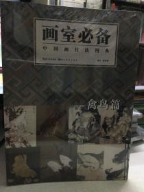 画室必备·中国画技法图典(禽鸟篇)(上)