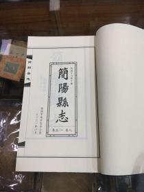 民国十六年丁卯  点校简阳县志  卷五至卷八(16开  线装一册全)
