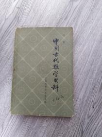 中国古代数学史料  第二版