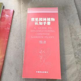 常见园林植物认知手册