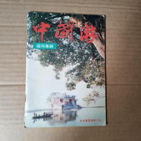中国游  福州专辑