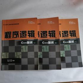 千人培养工程系列研发参考资料 程序逻辑C++描述 上中下(3本合售)