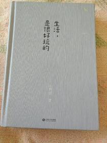 生活,是很好玩的:汪曾祺散文精华,一册囊括