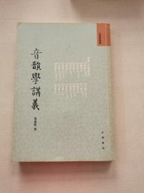 音韵学讲义:音韵学丛书