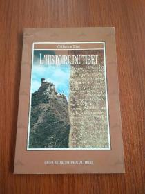 西藏历史(法文版)