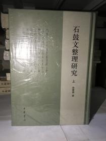 石鼓文整理与研究 中华书局