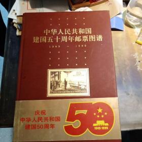 中华人民共和国建国五十周年邮票图谱