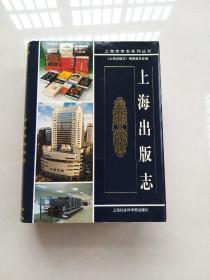 上海出版志