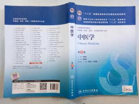 中医学 第8版