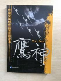 鹰神:中国空军创世纪背后的故事(叶槐青签赠)正版现货、内页干净