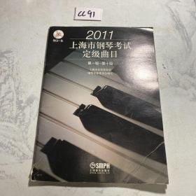 2011年上海市钢琴考级定级曲目