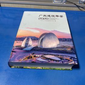 广东建设年鉴2020