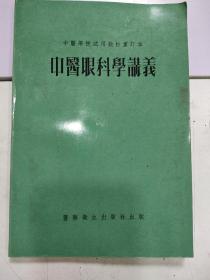 《中医眼科学讲义》1967年1印(品相好)