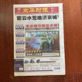 京华时报(创刊号)40版