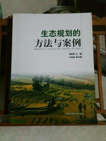 生态规划的方法与案例