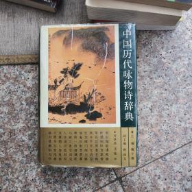 中国历代咏物诗辞典