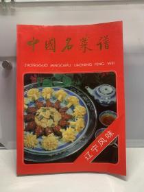 中国名菜谱.辽宁风味
