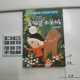 小学生名家经典快乐阅读书系;歪脑袋'木头桩  美绘注音版
