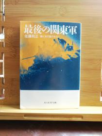日文原版  64开本 最后の関东军 胜どきの旗のもとに(店内千余种低价日文原版书)8/6