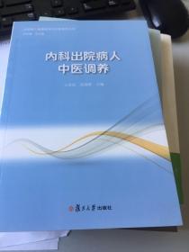 出院病人健康教育与中医调养丛书:内科出院病人中医调养