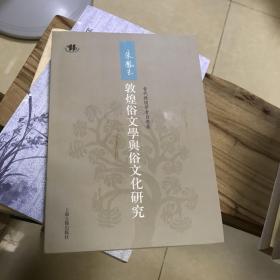 朱凤玉敦煌俗文学与俗文化研究