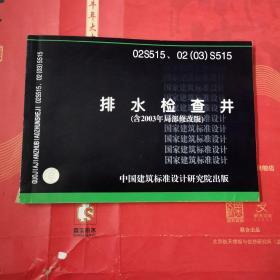 02S51502(03)S515排水检查井(含2003年局部修改版)