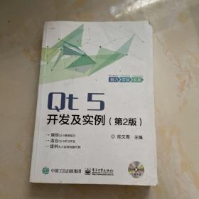 Qt5开发及实例