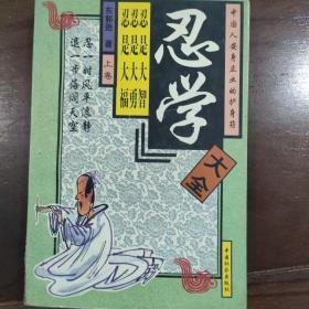 中国人安身立业的护身符——忍学大全(上卷)