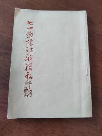 七十感怀诗联辑存           罗铁青签名本