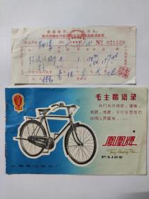 文革凤凰牌自行车说明书(附购买发票)