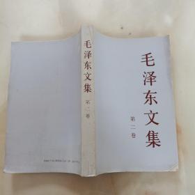 毛泽东文集第二卷