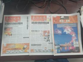2008年8月8日-9日-25日 北京奥运开幕、闭幕一套  合肥晚报 按图发货