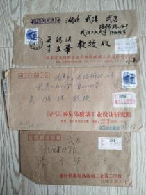 寄吴锡琪挂号信封三个