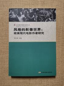 电影创作及理论译丛  风格的影像世界:欧美现代电影作者研究