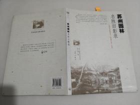 苏州园林名胜旧影录(有字迹划线)