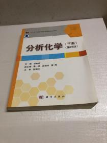 分析化学(下册 第四版)