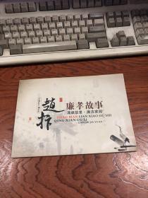 赵抃廉孝故事连环画