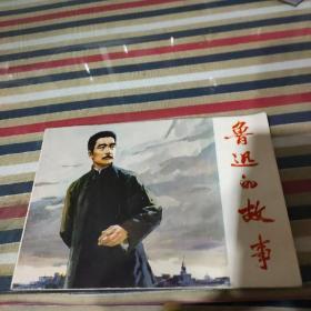 鲁迅的故事 连环画 天津人民美术出版社 1975年1版1印