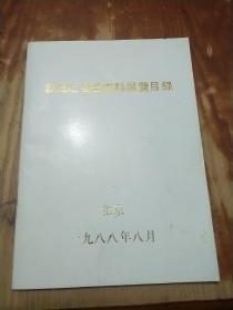 敦煌吐鲁番资料展览目录