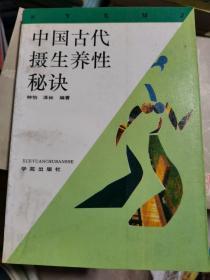 中国古代摄生养性秘诀