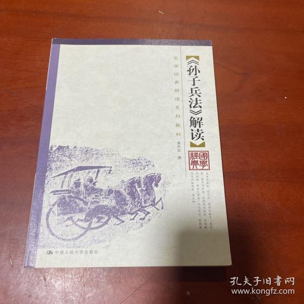 国学经典解读系列教材:孙子兵法解读