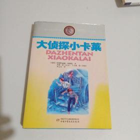 林格伦儿童文学作品集·精装典藏版——大侦探小卡莱