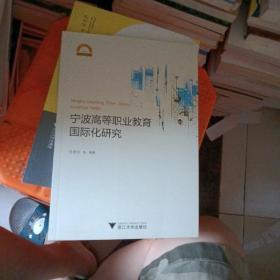 宁波高等职业教育国际化研究